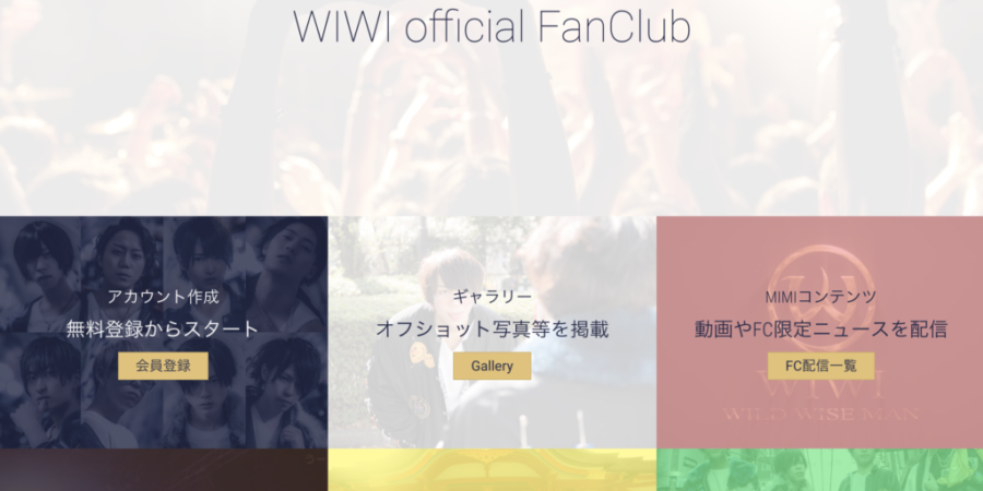 WIWIファンクラブ『MIMI』スタート
