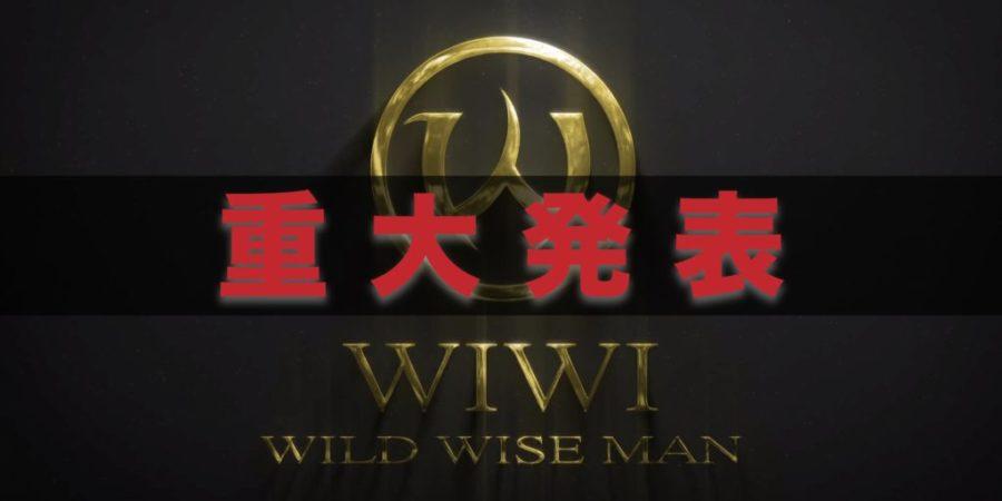 【重大発表】WILD WISE MAN【A写撮影】