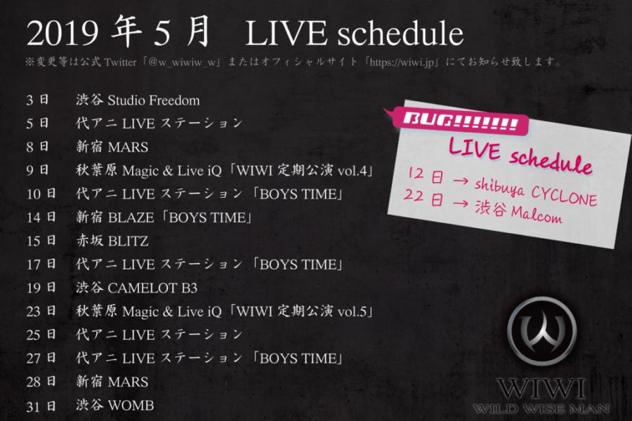 【5月 LIVE schedule】更新