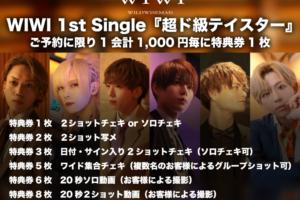 WIWI 1st Single 01